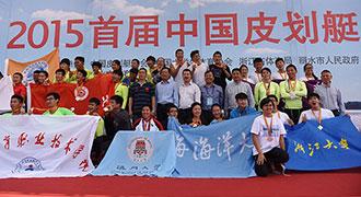 2015首届中国皮划艇名校赛举行