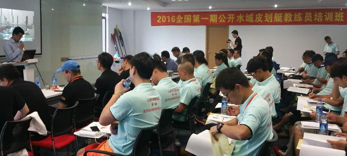 中国皮划艇协会第一期公开水域教练员培训班举行