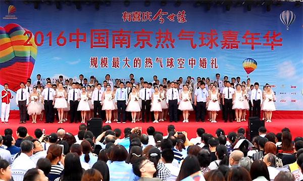 2016年南京广电婚博嘉年华空中婚礼活动