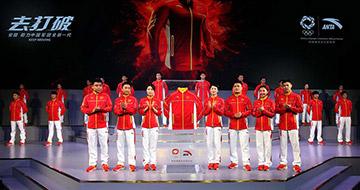 中国体育代表团2016年里约奥运装备在京发布