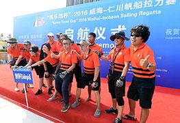 2016威海仁川帆船拉力赛从