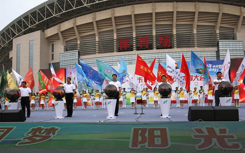 组图-2016全国青少年阳光体育大会开幕式