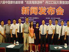 第六届中国摩托艇联赛丹江口站大奖赛将举行