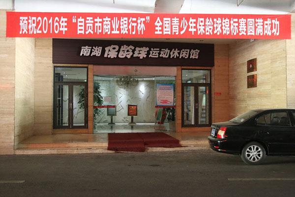 """""""自贡市商业银行杯""""全国青少年保龄球锦标赛将自贡举行"""