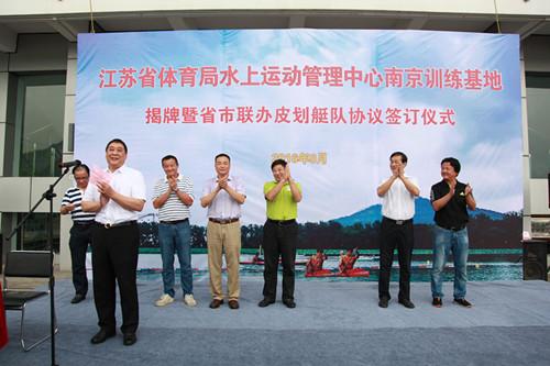江苏水上运动管理中心南京训练基地揭牌