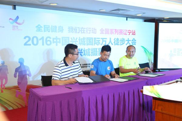 2016中国·兴城国际万人徒步大会下月举行