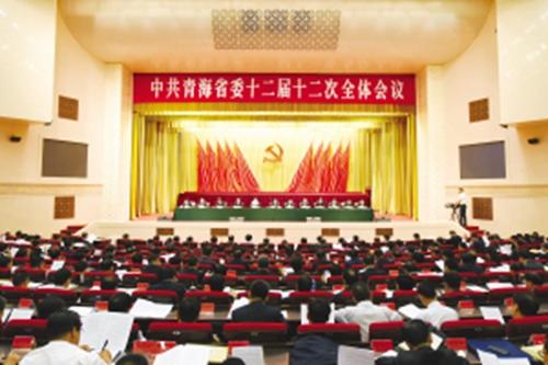 青海省体育局学习贯彻中共青海省委十二届十二次全会精神