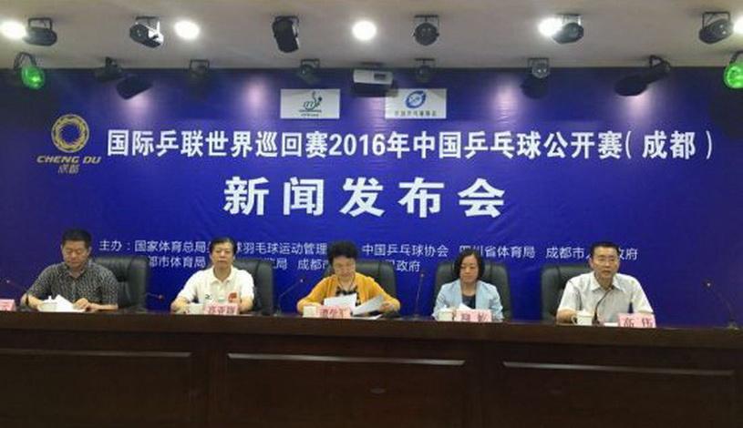 2016年中国乒乓球公开赛9月将于成都开赛