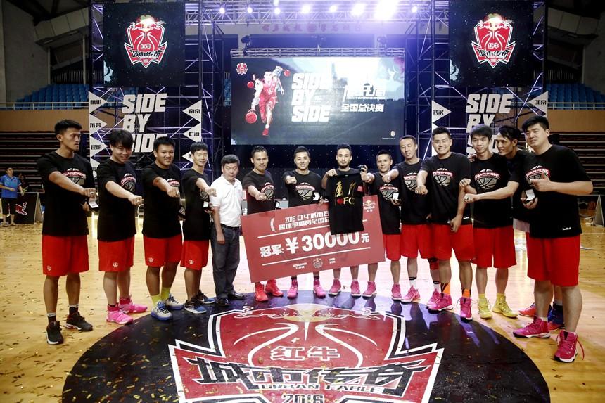 红牛城市传奇篮球总决赛在武汉完美谢幕