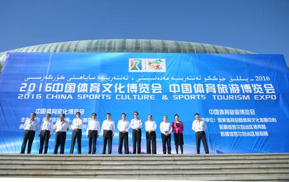 2016中国体育文化·体育旅游博览会盛大开幕