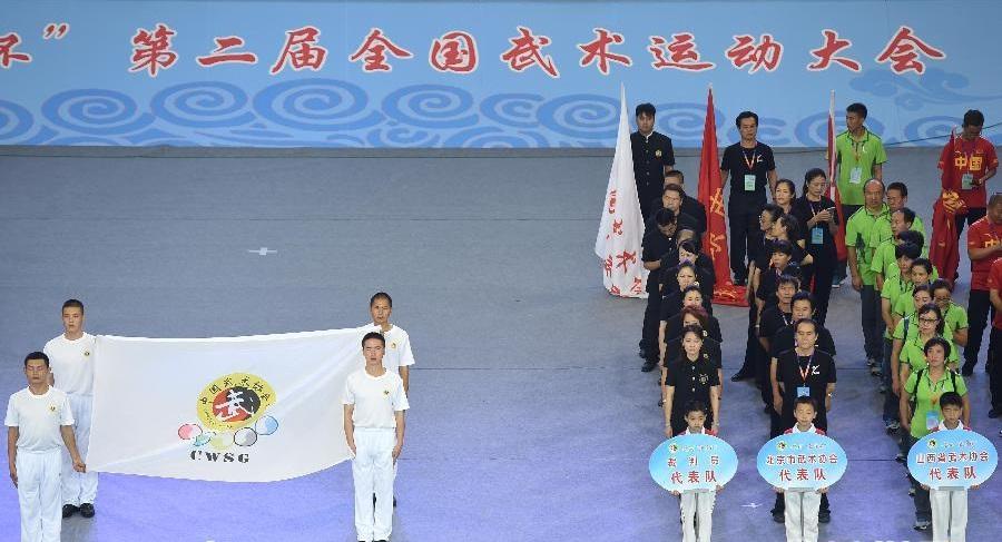 第二届全国武术科学大会在津举行