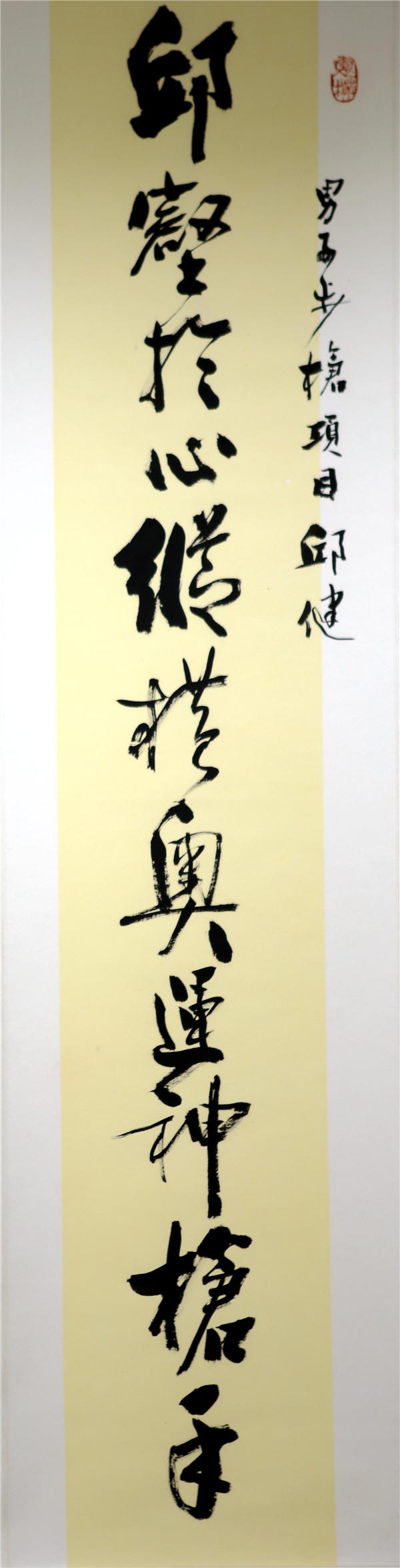 序号359,书录卜用可为江苏奥运冠军邱健嵌名联