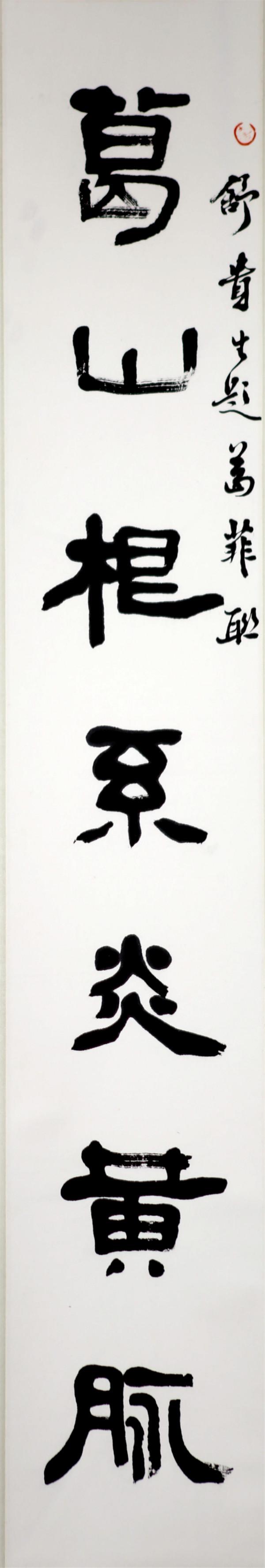 序号354,书录舒贵生为江苏奥运冠军葛菲嵌名联