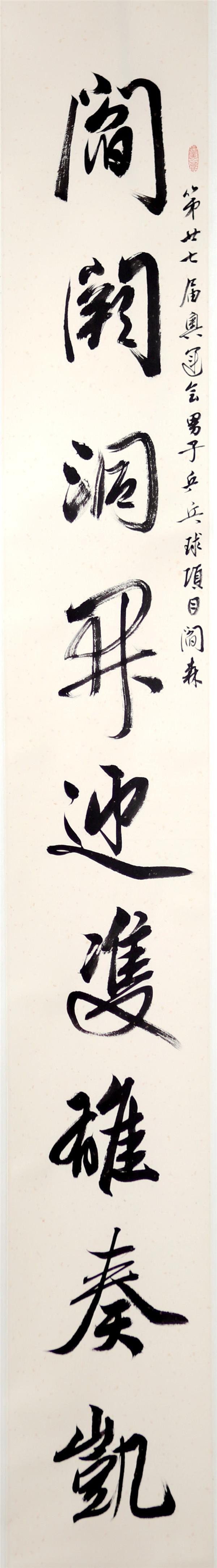 序号352,书录王庆农为江苏奥运冠军闫森嵌名联