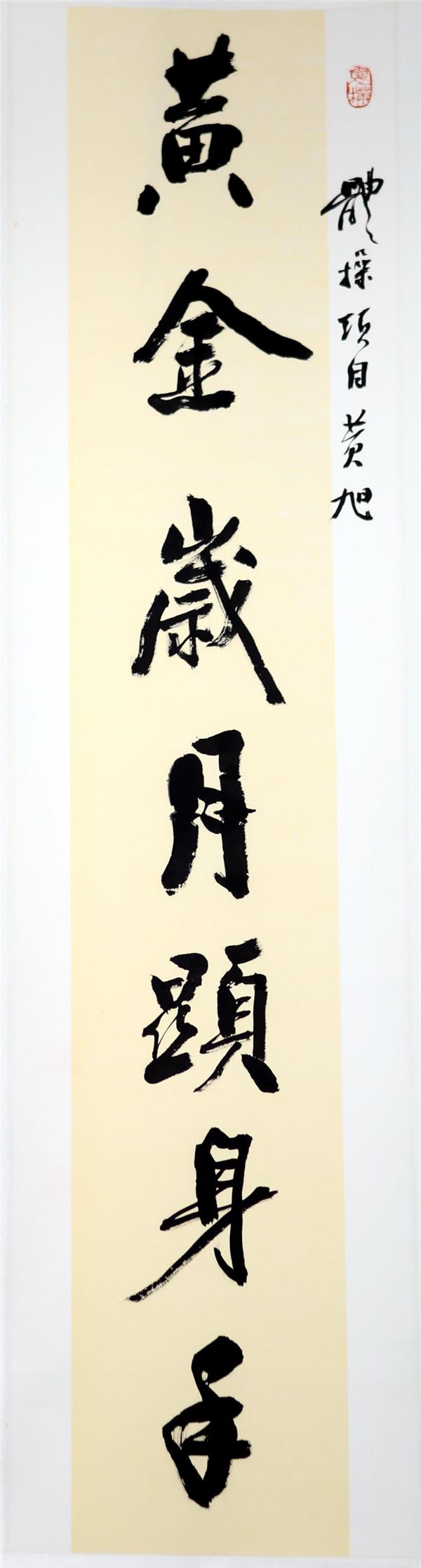 序号356,书录李行敏为江苏奥运冠军黄旭嵌名联
