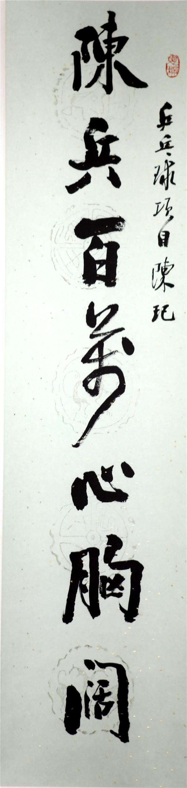 序号357,书录张修顺为江苏奥运冠军陈玘嵌名联