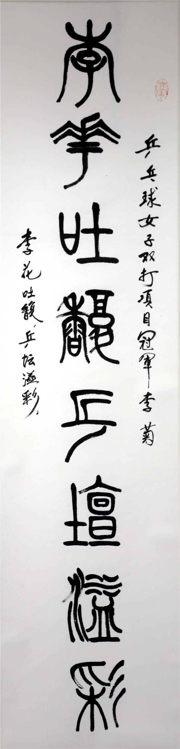 序号361,书录何国衡为江苏奥运冠军李菊嵌名联