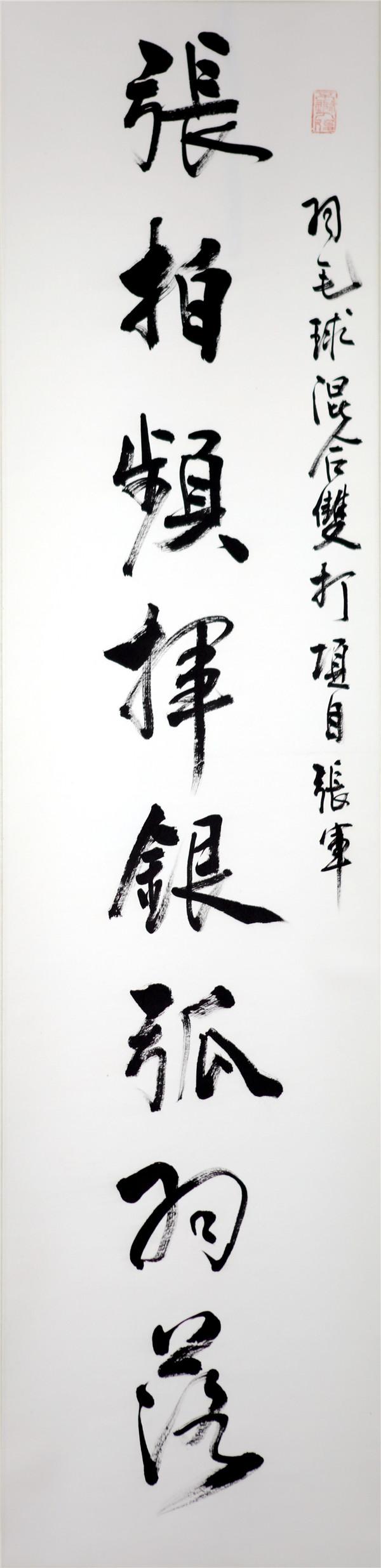 序号360,书录毛国迁为江苏奥运冠军张军嵌名联