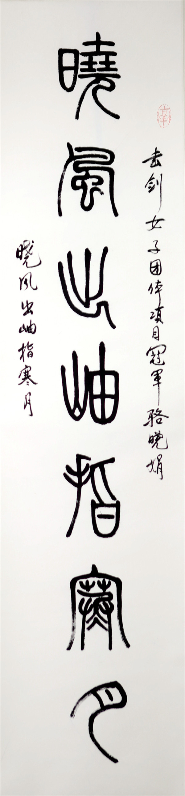 序号362,录曲卫猛为江苏奥运冠军骆晓娟嵌名联