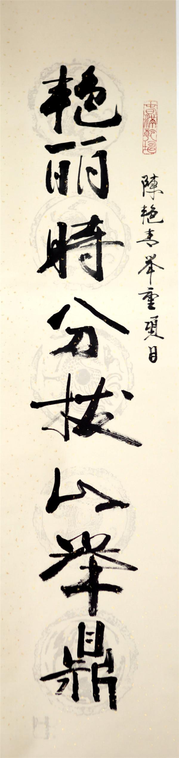 序号363,书录汤洁为江苏奥运冠军陈艳青嵌名联