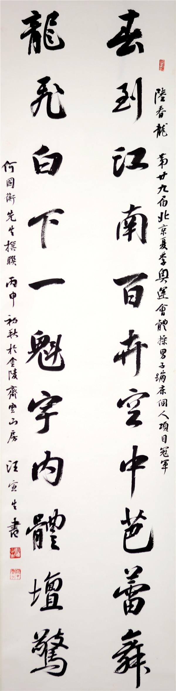 序号365,录何国衡为江苏奥运冠军陆春龙嵌名联