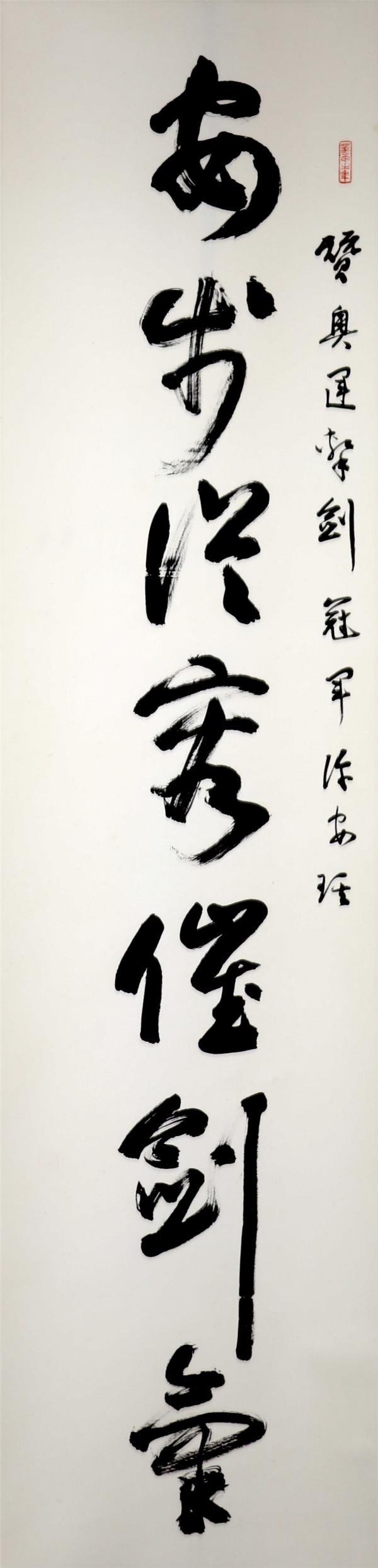 序号367,录闫长安为江苏奥运冠军许安琪嵌名联