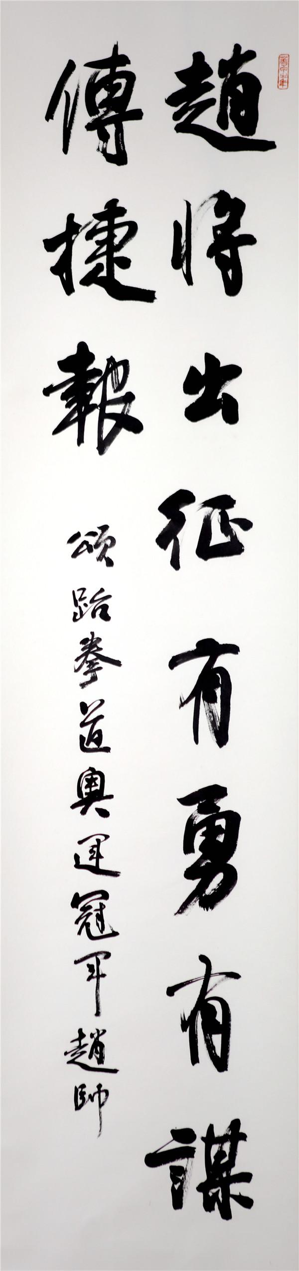 序号368,书录卜用可为江苏奥运冠军赵帅嵌名联