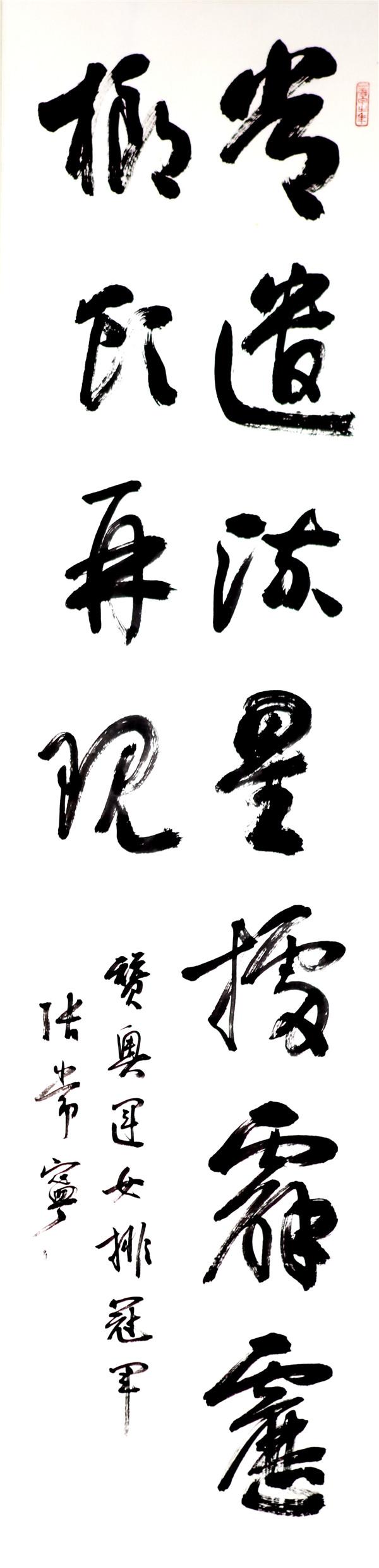 序号369,录张愚非为江苏奥运冠军张常宁嵌名联