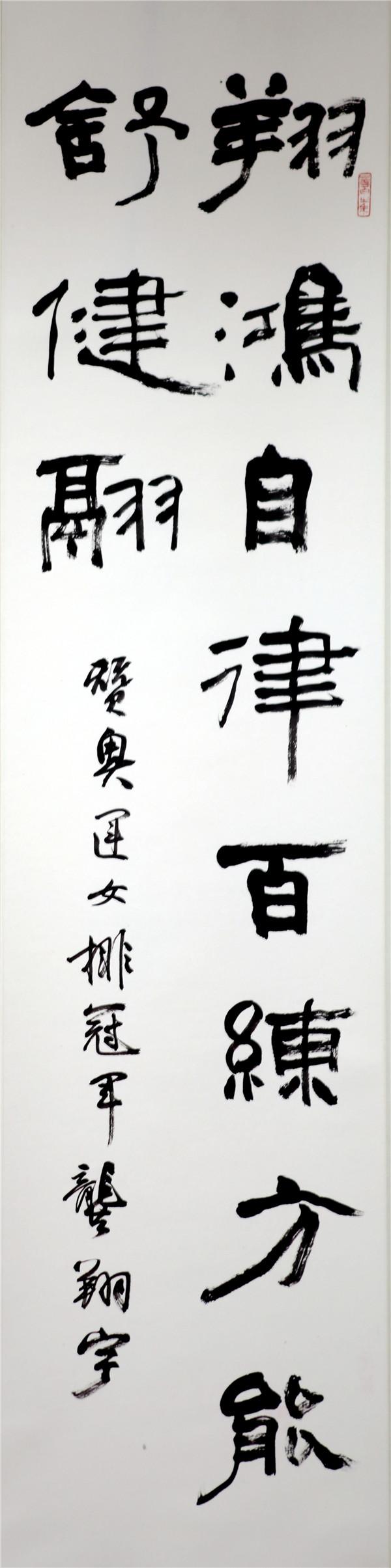 序号370,录严金海为江苏奥运冠军龚翔宇嵌名联