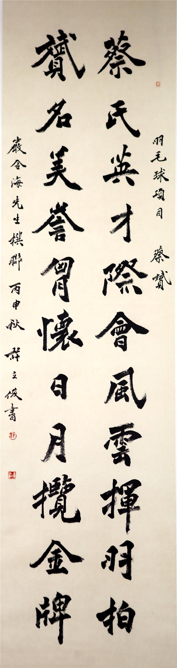序号371,书录严金海为江苏奥运冠军蔡赟嵌名联