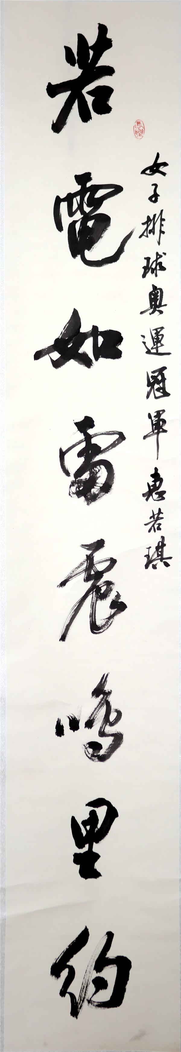 序号372,书录汤洁为江苏奥运冠军惠若琪嵌名联