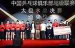 乒超女团决赛:北京首钢3-1击败武汉安心百分百夺冠