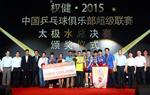 乒超男团决赛:宁波海天塑机3-2力克八一大商夺冠