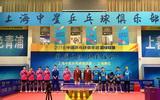 上海中星3-1安徽朗坤