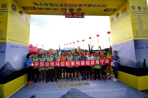 中国山地马拉松系列赛第五站在福建寿宁举行