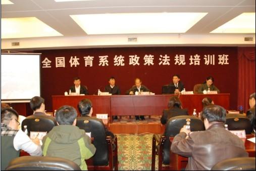 全国体育政策法规工作培训班于济南举办