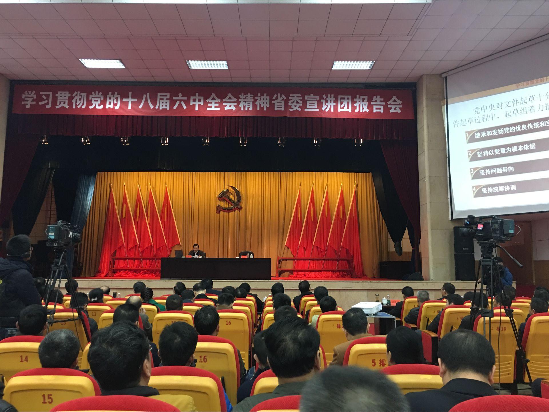 山东省贯彻学习党的十八届六中全会精神