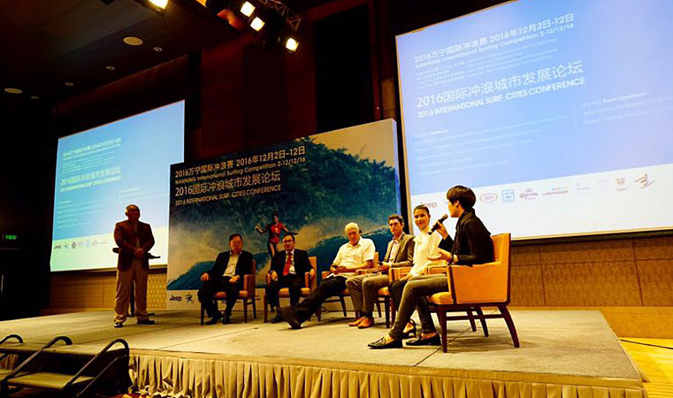 国际冲浪城市发展论坛举行 水上产业助力健康中国