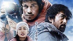 电影:《珠峰:众神的山岭》