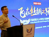 首届中国无人机航拍大会高峰论坛在新疆哈密举办