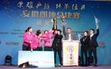 2016乒超联赛总决赛颁奖仪