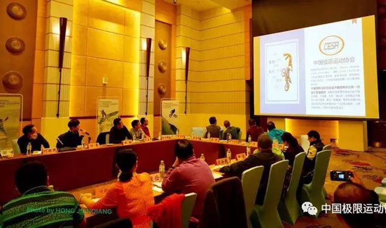 2016中国极限运动协会年会召开