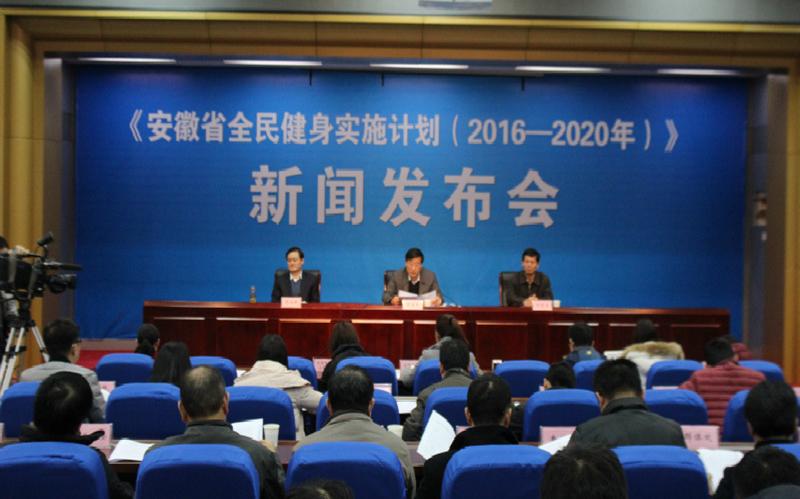 安徽省体育局召开《安徽省全民健身实施计划 (2016-2020年)》新闻发布会