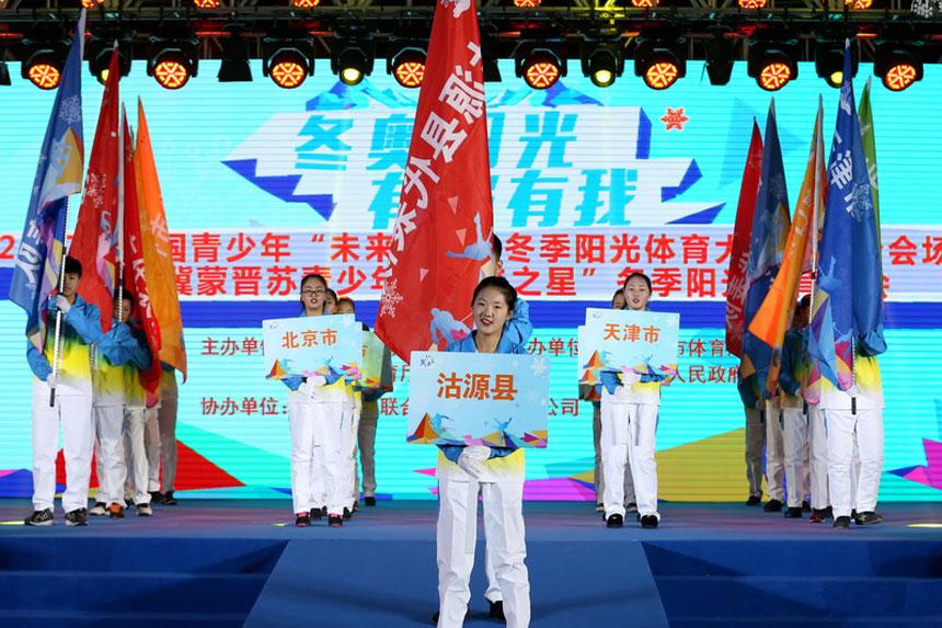 冬季阳光体育大会开幕式