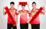 2016/17羽超联赛:浙江竞体队给全国球迷拜年