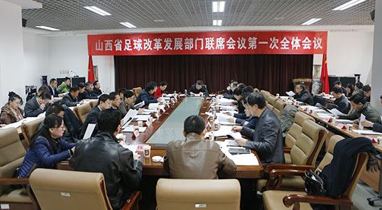 山西省足球改革发展部门联席会议第一次全体会议召开