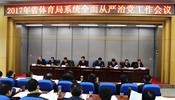 2017年安徽省体育局系统全面从严治党工作会议召开