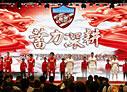 天津权健俱乐部中超新赛季壮行会在江苏盐城举行
