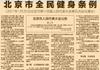北京市全民健身条例(2017年1月20日)
