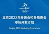 北京冬奥会和冬残奥会市场开发计划启动